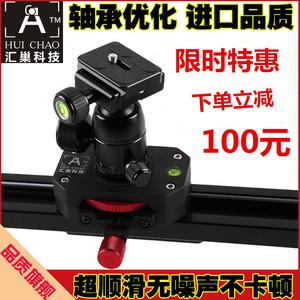 >汇巢 二代5D2单反滑轨80cm-2m 摄像机摄影三脚架桌面轨道小摇臂