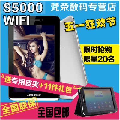 Lenovo / Lenovo S5000-F 16GB WIFI 7 Inch quad-core tablet