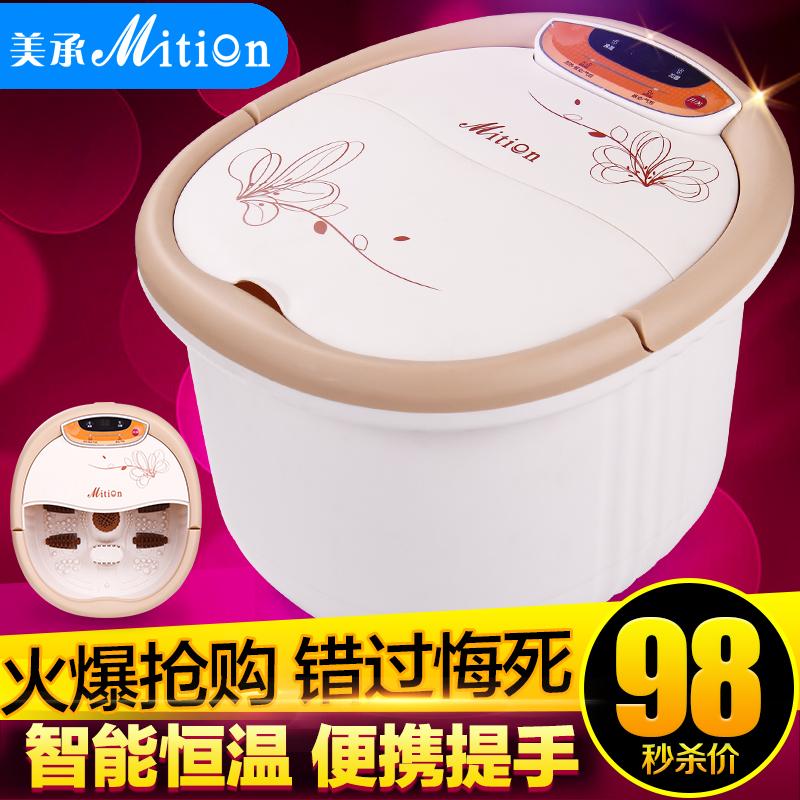 【抢秒杀】美承20MWB 恒温自动加热按摩足浴盆 洗脚盆正品足浴器