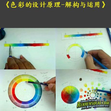 色彩的设计原理--解构与运用 视频教程中文字幕