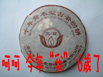 Yunnan puer tea Wang Xia old small cake 200 g cooked tea on sale in 2006