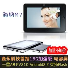 海纳正品M7增强版电容屏s5PV210 7寸平板电脑android2.2包邮