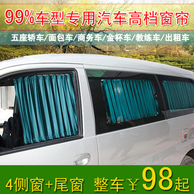 Car sunshade curtain summer retractable curtain rail car sun shade blinds Audi A4LQ5A6L