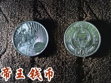 New the original light North Korea 50 coin money exchange single version in 1978 North Korea foreign COINS No box