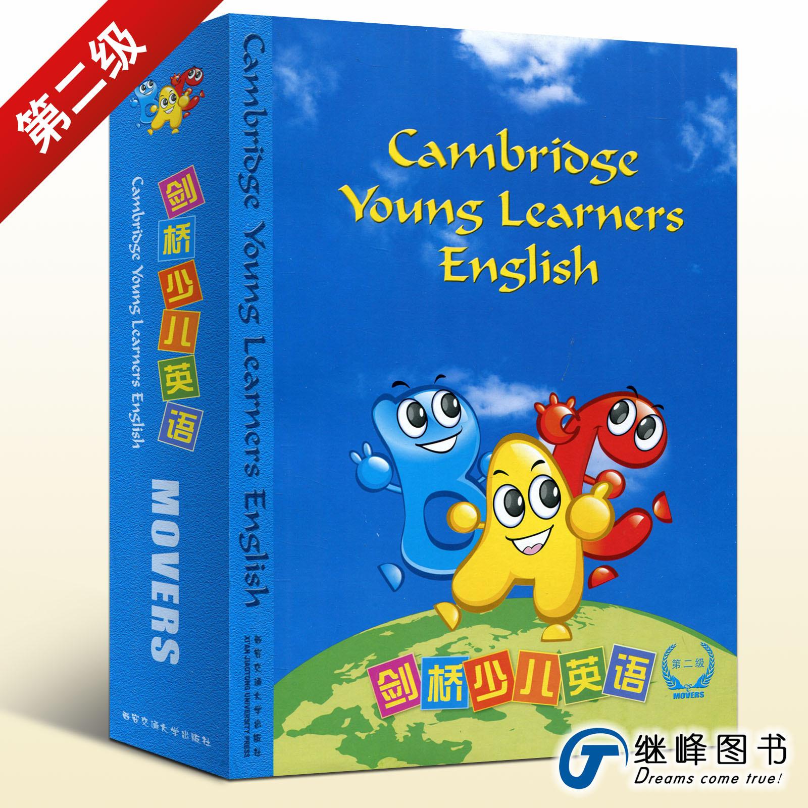剑桥少儿英语第二级b