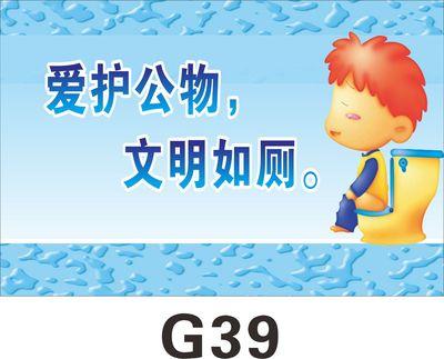 超级文明垹g,_标牌订做 卫生间标语/厕所标识牌//洗手间文化/文明如厕/g39