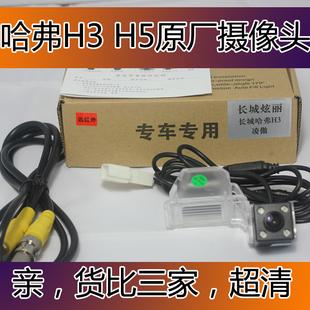 长城哈弗H3H5专用高清CCD红外夜视免布线摄像头 原厂插头无需布线