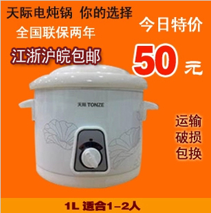 Tonze / sky DDG-10N mini ceramic electric cooker porridge pot soup pot DDG-W310N bb authentic