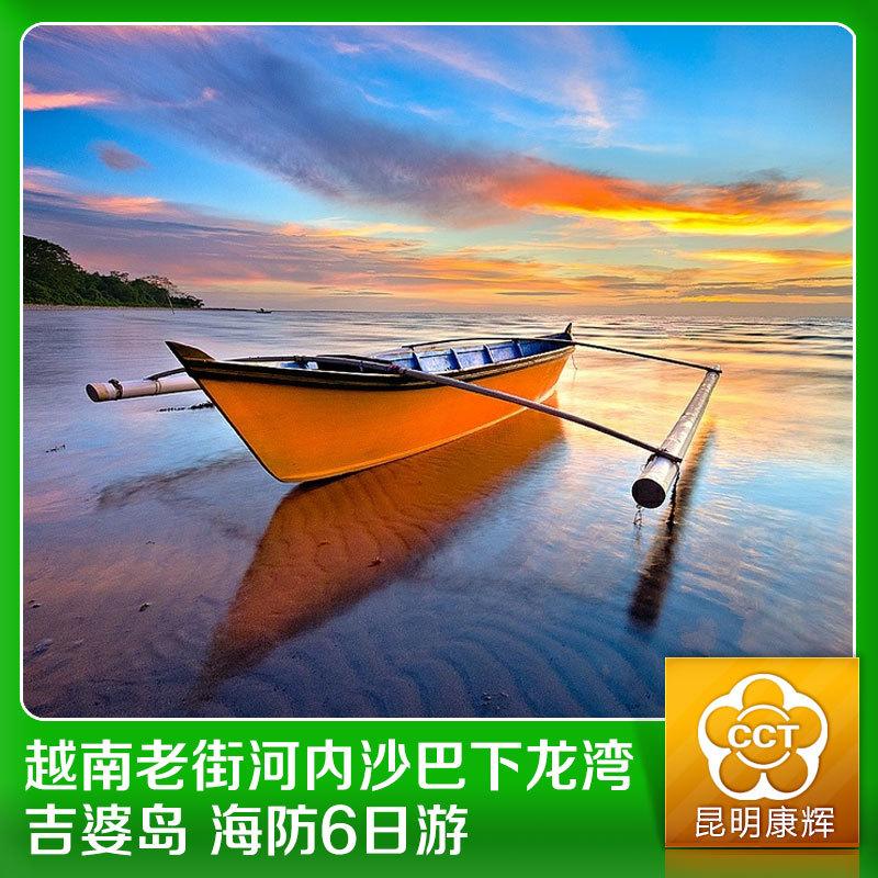 康辉旅行社越南旅游老街河内旅游沙巴下龙湾吉婆岛海防6日游特价
