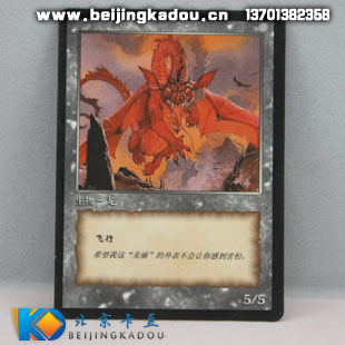 MTG Magic the 10th anniversary of derivatives: Dragon (super collectible value)