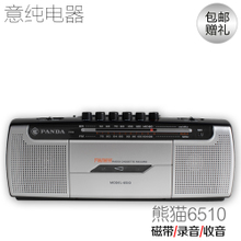 PANDA/PANDA 6510 recorder PANDA recorder cassette mini radio recorder with tape machine