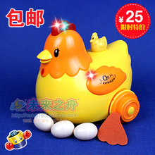 Package mail will dazzle colour the hens lay eggs chicken electric toy QQ universal turn light music children's educational toys
