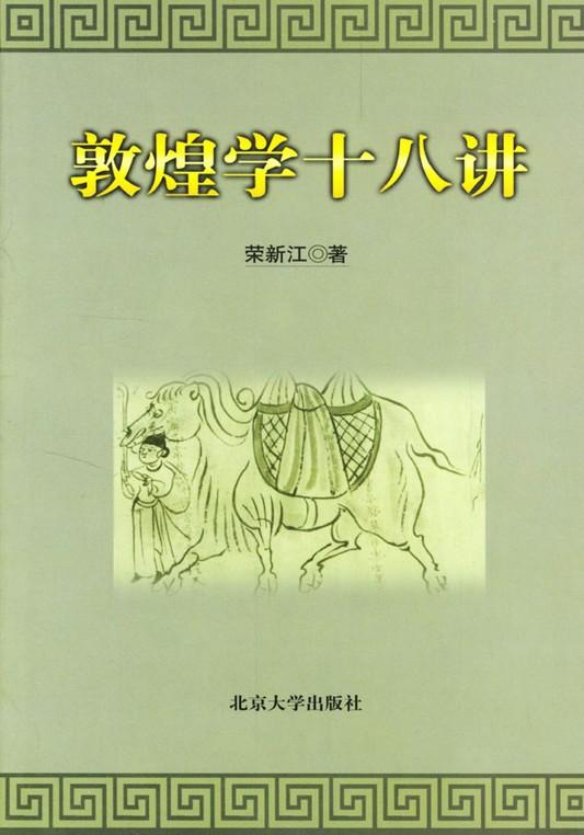 敦煌学十八讲(荣新江 著)