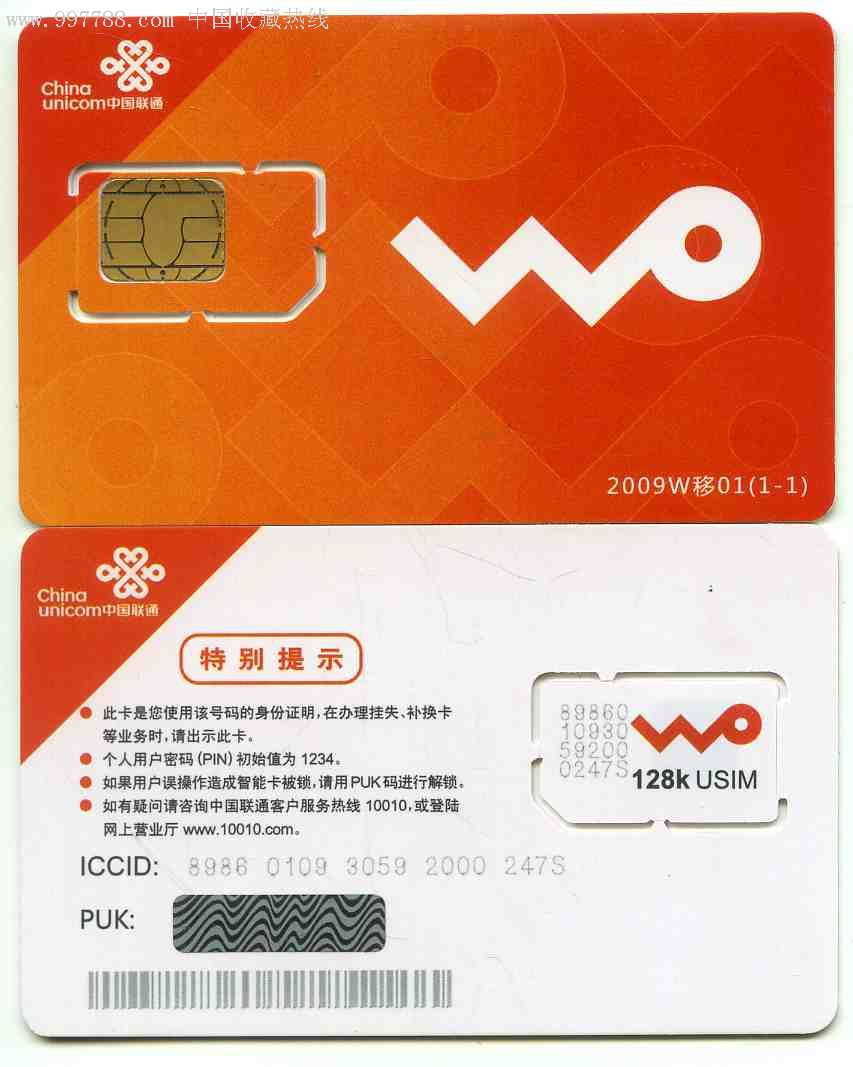 清远联通 无线 3g上网卡 季卡 平板 ipad 极速上网 7.2m下行速度