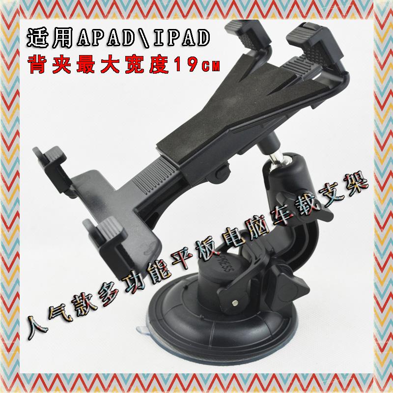 Держатель для GPS Многофункциональный таблетки автомобиль кронштейн в популярности (для apad\ipad) Макс ширина: 19 см
