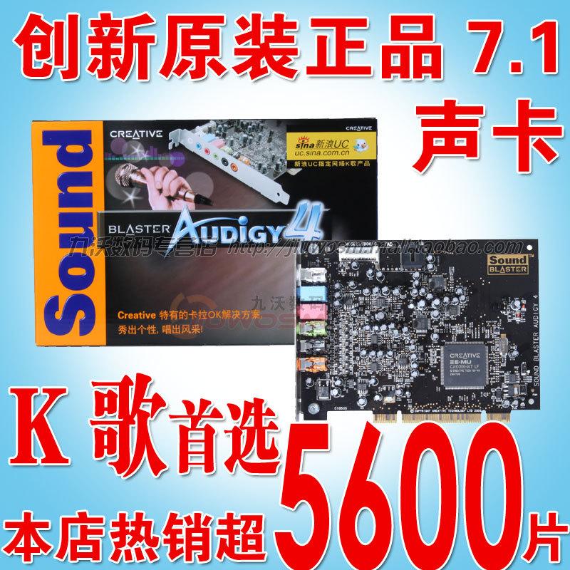 包邮包调KX 创新Audigy4 Value SB0610 7.1 K歌 声卡 视频介绍