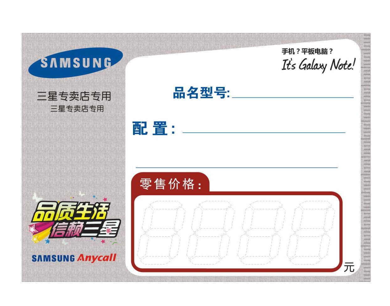 Этикетка Samsung телефон Цена Samsung Samsung телефон Samsung компьютер цену маркировки в цену лицензии