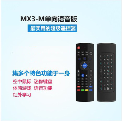 Fly Air Mouse 2.4G wireless keyboard and mouse set micro mini mouse somatosensory teaching HTPC remote Andrews