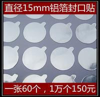 现货直径1.5cm精油_化妆品软管纯铝箔封口贴纸_封口不干胶标签