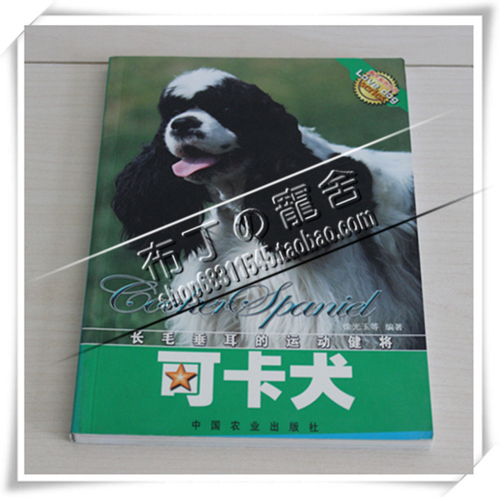 Dog Cocker Spaniel dogs feeding dog books, color books on dog training books