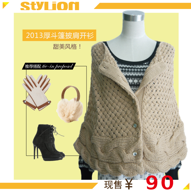 Трикотаж Stylion 1312tm/90 12 Vivi