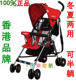 圣得贝可半躺坐婴儿手推车 超轻便型宝宝bb伞车 折叠婴儿车儿童车 优惠 推荐
