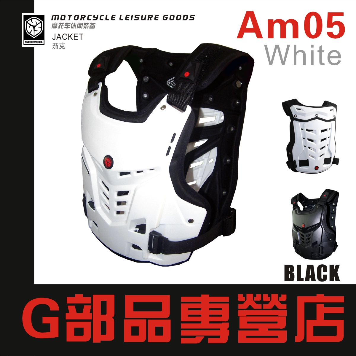 Защита для мотоциклиста SCOYCO  AM05