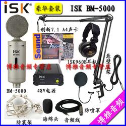 ISK BM-5000电容麦克风声卡电脑K歌唱歌mc喊麦设备录音话筒全套