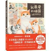 """我最爱的猫国:集卡赢取9日""""意大利NEARGO寻踪游""""(紫图)"""