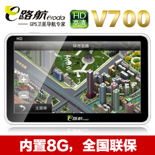 Genuine  e road V700 8G 7 inch high thou on automobile-vehicle GPS Navigator back TV