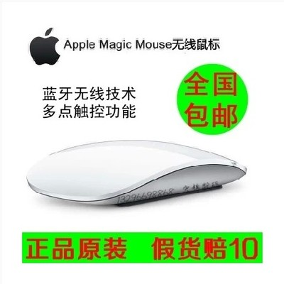 Genuine Original Apple ultra-thin wireless mouse apple Magic Mouse Magic Bluetooth Magic Mouse