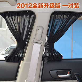 Golden Delicious hot 2 Pack-track car summer UV shade curtains aluminum curtain