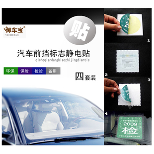 Royal treasure car static inspection of environmental protection pastes vinyl front logo stick four slices auto accessories