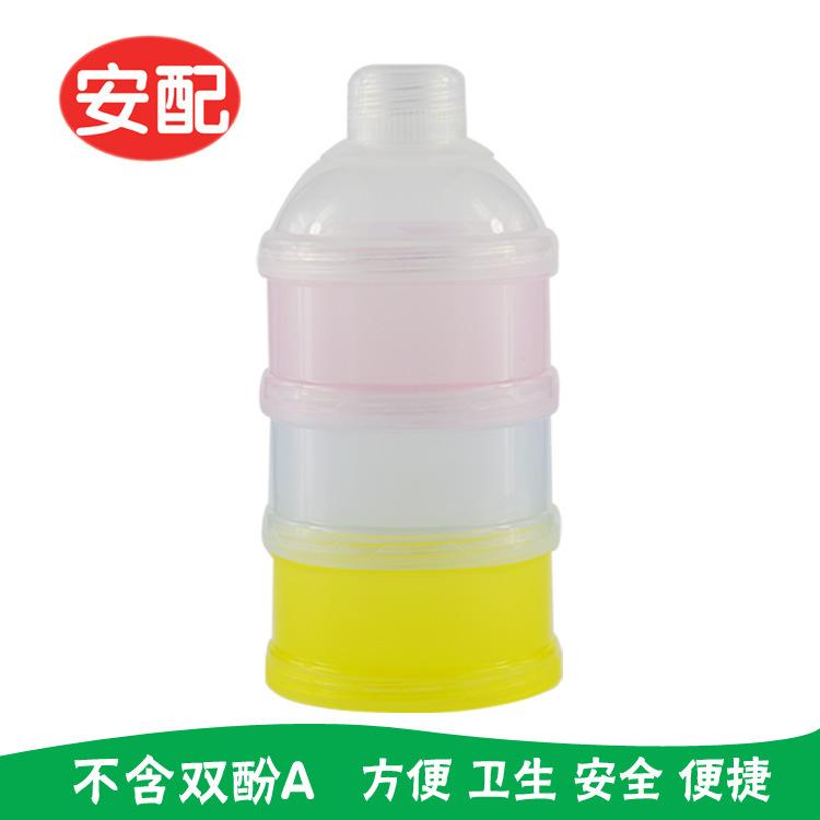 正品安配便携型奶粉盒婴幼儿三层PP奶粉格辅食盒AP3112pp简单68g