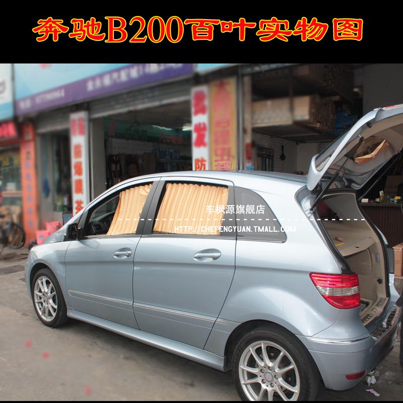 车枫源  奔驰B200 C级C200C180 GLK车用窗帘专用汽车窗帘遮阳帘