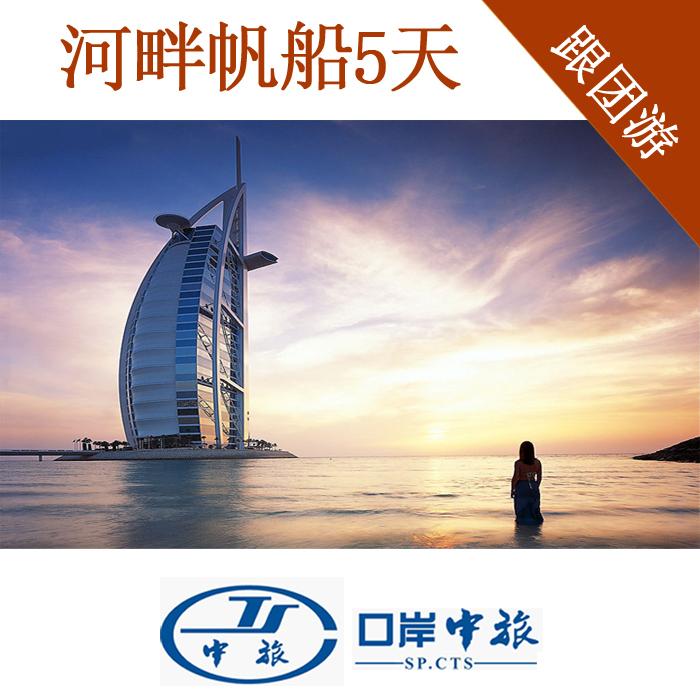 迪拜旅游 迪拜帆船酒店 迪拜帆船自由行 春节迪拜旅游