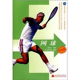 网球-(单色版) 北京蓝色畅想图书发行有限公司(原高