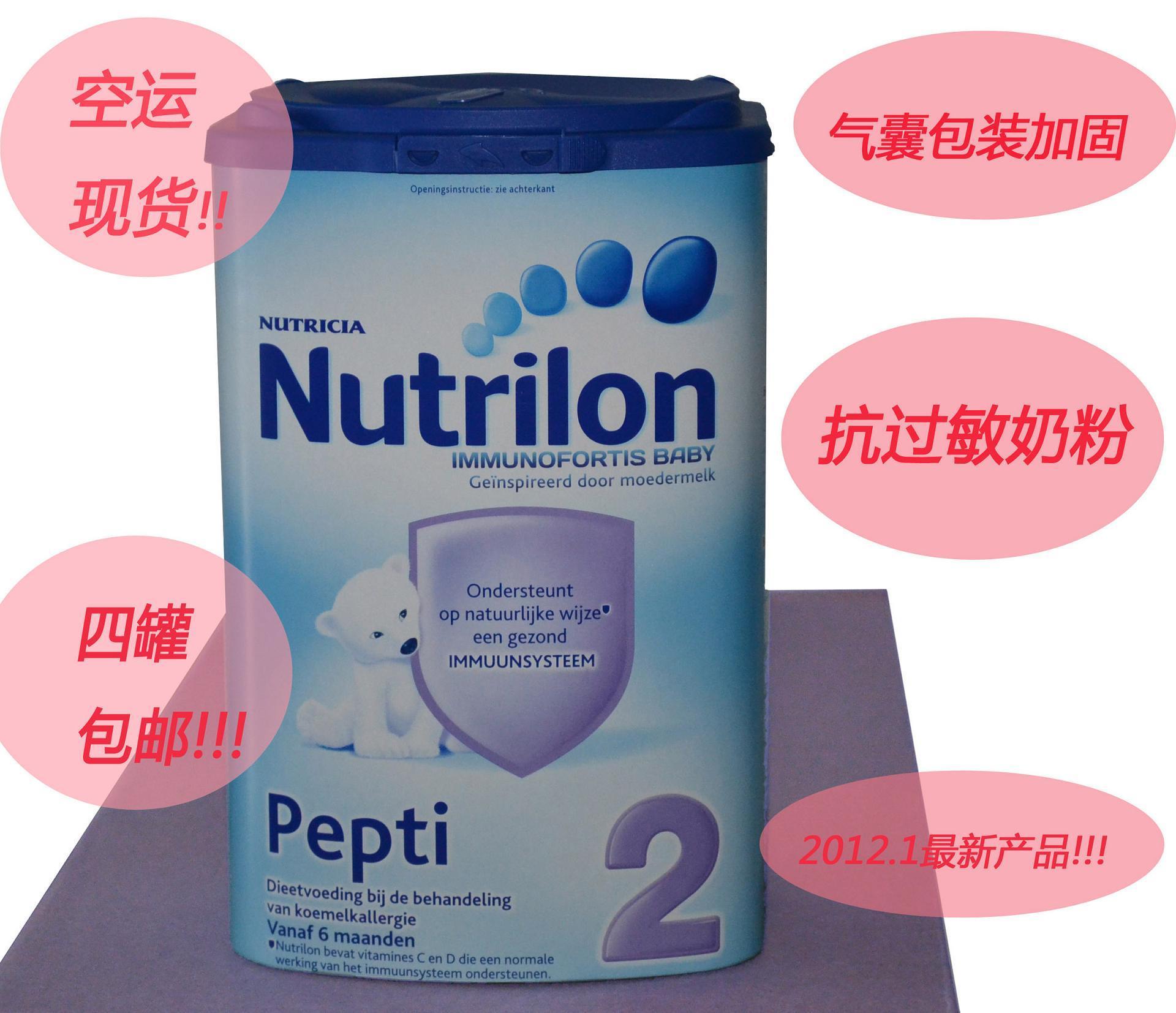 荷兰牛栏Pepti 2段深度水解牛奶乳蛋白抗过敏配方奶粉脱敏4罐包邮