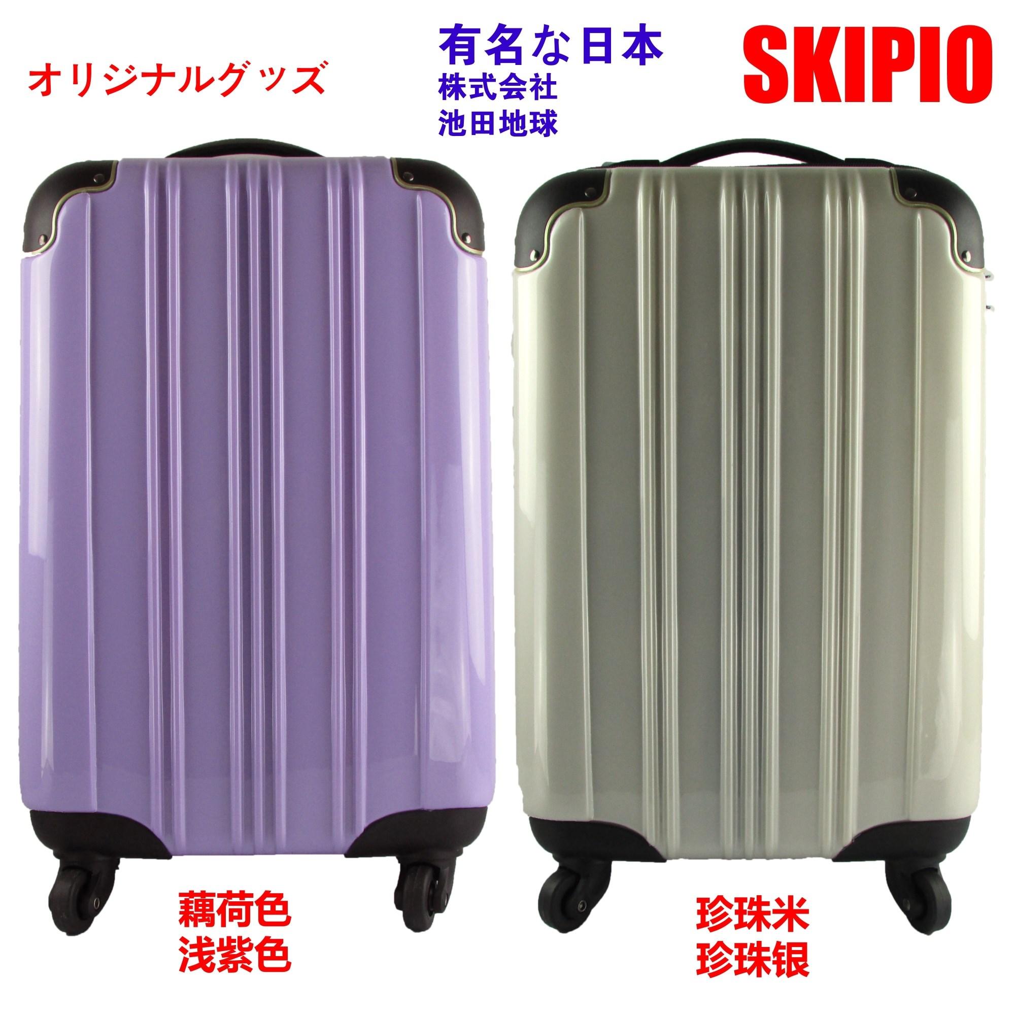 正品pc旅行箱登机箱18寸拉杆箱万向轮日本行李箱男女海关锁特价