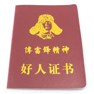 掌柜推荐好人证 感谢礼物 趣味证书亏本促销带包装袋和心形刮刮卡