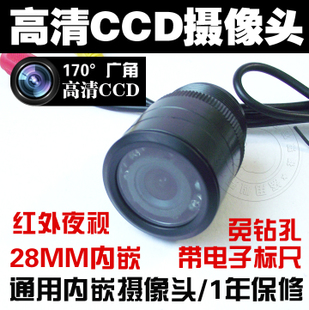 High definition CCD night vision reversing camera car camera 170 degree Visual camera