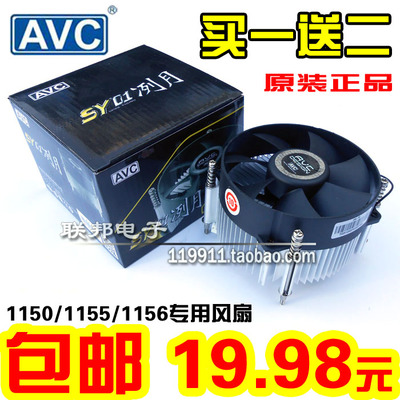 AVC genuine 1155/1150 I3 I5 CPU heatsink CPU fan silent winds of shipping