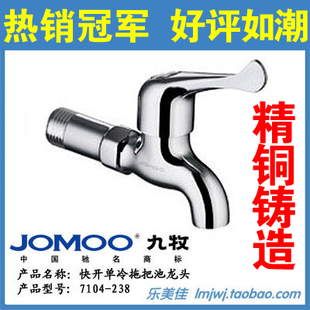 Jiumu faster opened cold extra long single cold water faucet 7104-238