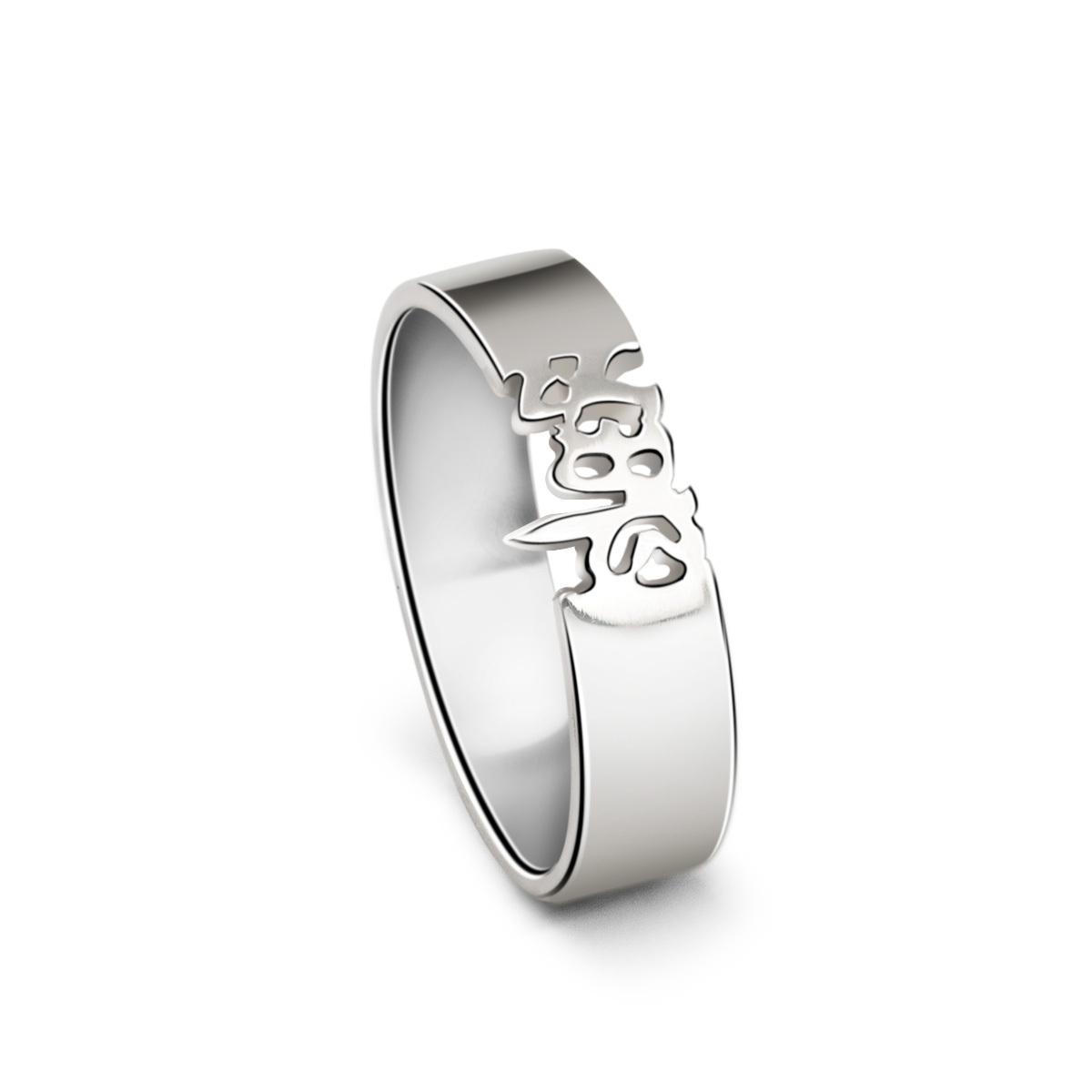 定制戒指个性名字定制刻字创意礼物 男送女戒指 925纯银 唯美的爱
