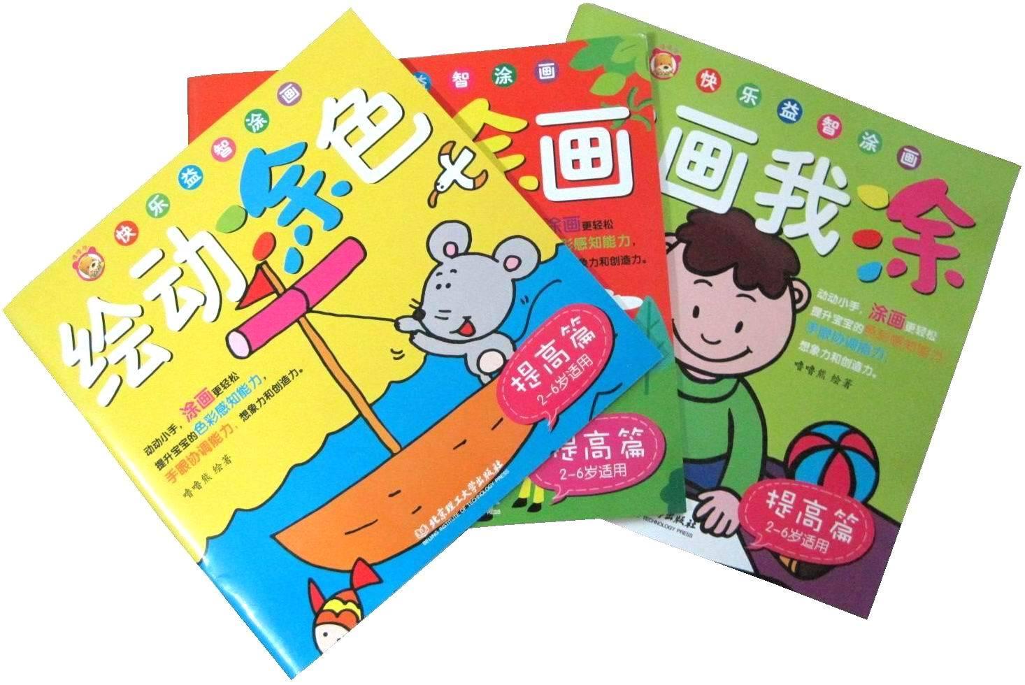 тетрадь для рисования Подлинное детей фотография книги рисунка заливки, рисовать счастливым живописи и творческий живопись 3 2-6,