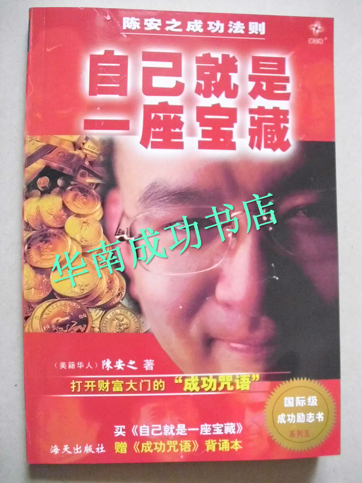 Книга, Газета, Каталог Полное собрание сочинений Чэня успешной книги полное серии 8 предел 35 полностью новые события