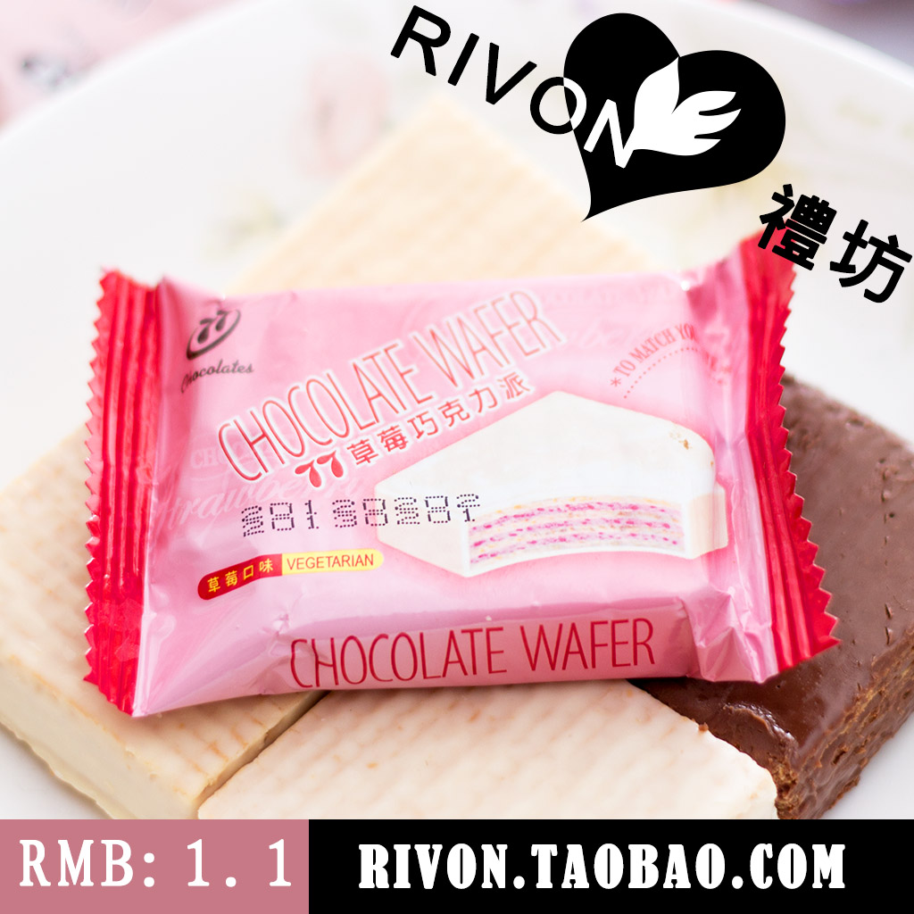 宏亚新贵派 77草莓巧克力派 单个独立包装 散装 4种口味正品批发