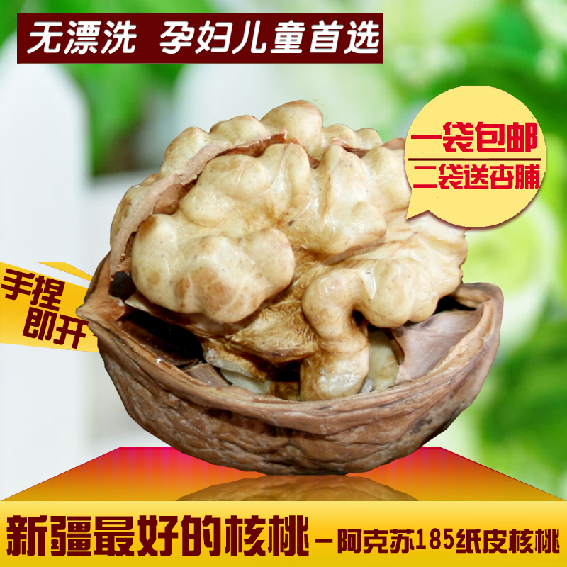 家乡味 新疆特产185纸皮核桃 手捏即开天然孕妇坚果零食 500g包邮