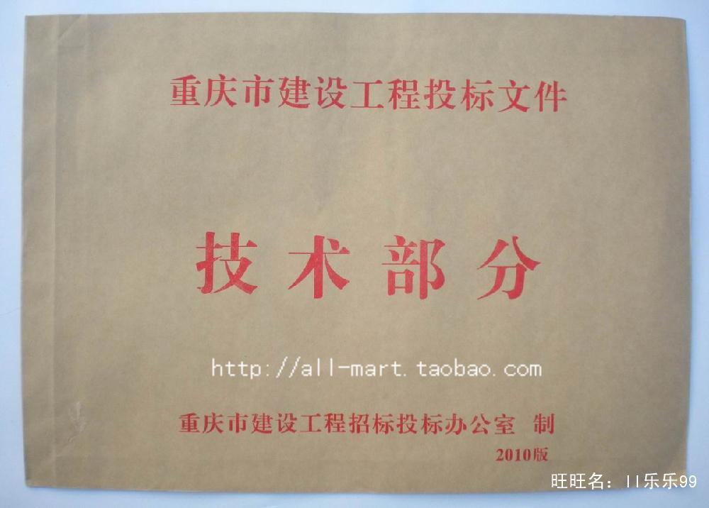求购重庆市工程技术用表表式及填写范例