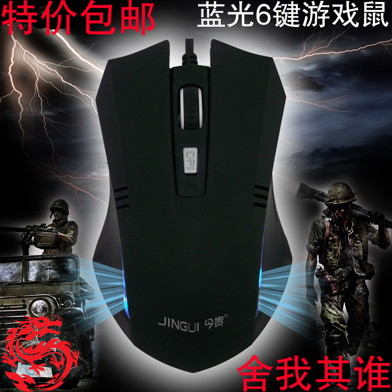 Mail send 510 wired gaming mouse mouse mouse pad this expensive notebook desktop CF mouse USB mouse
